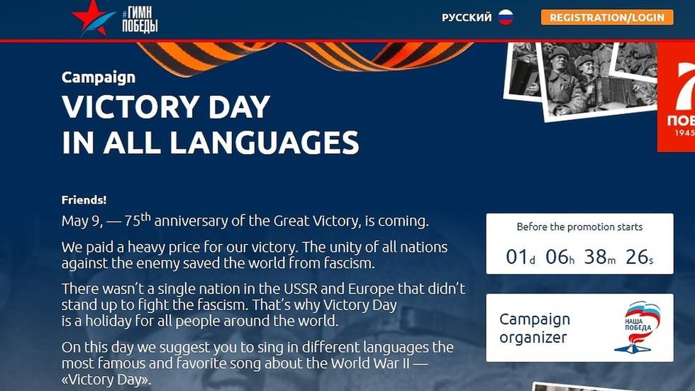 Dan zmage v različnih jezikih