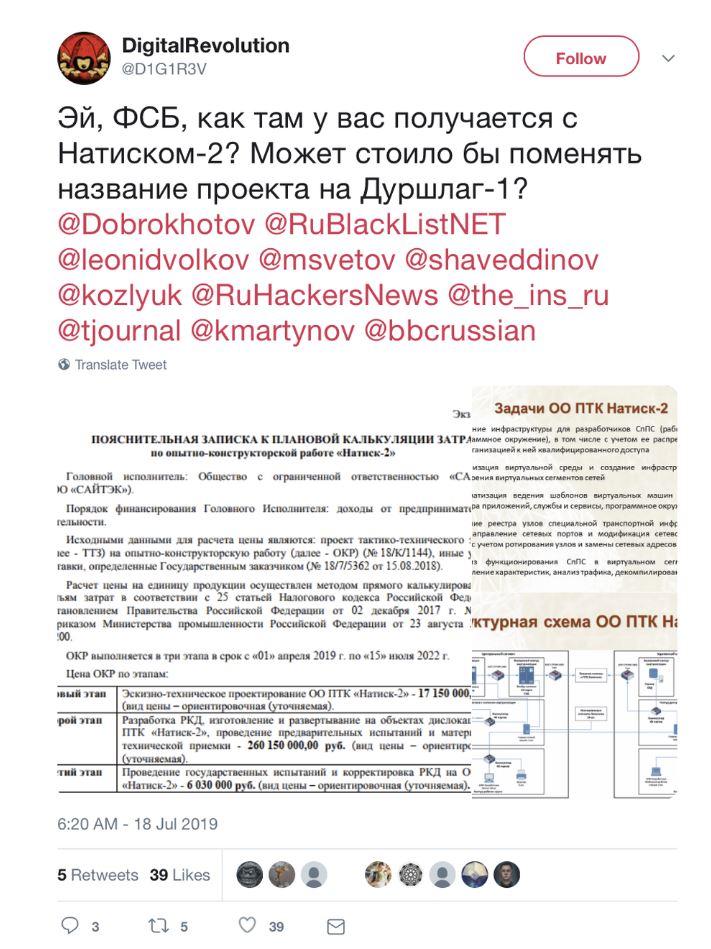 Ruski tajni podatki, ukradeni FSB-ju