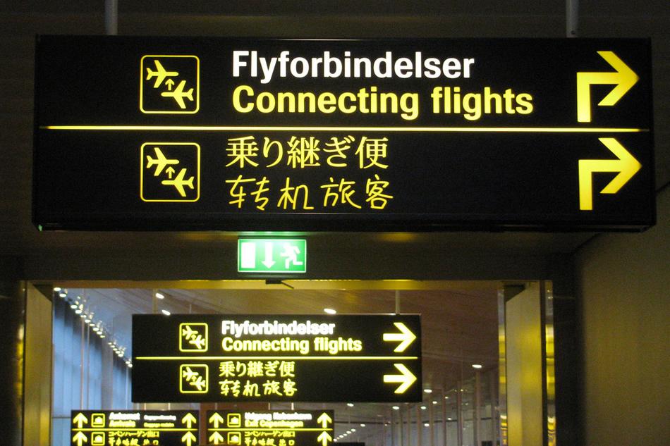 Letališče v Kopenhagnu - kitajski napisi