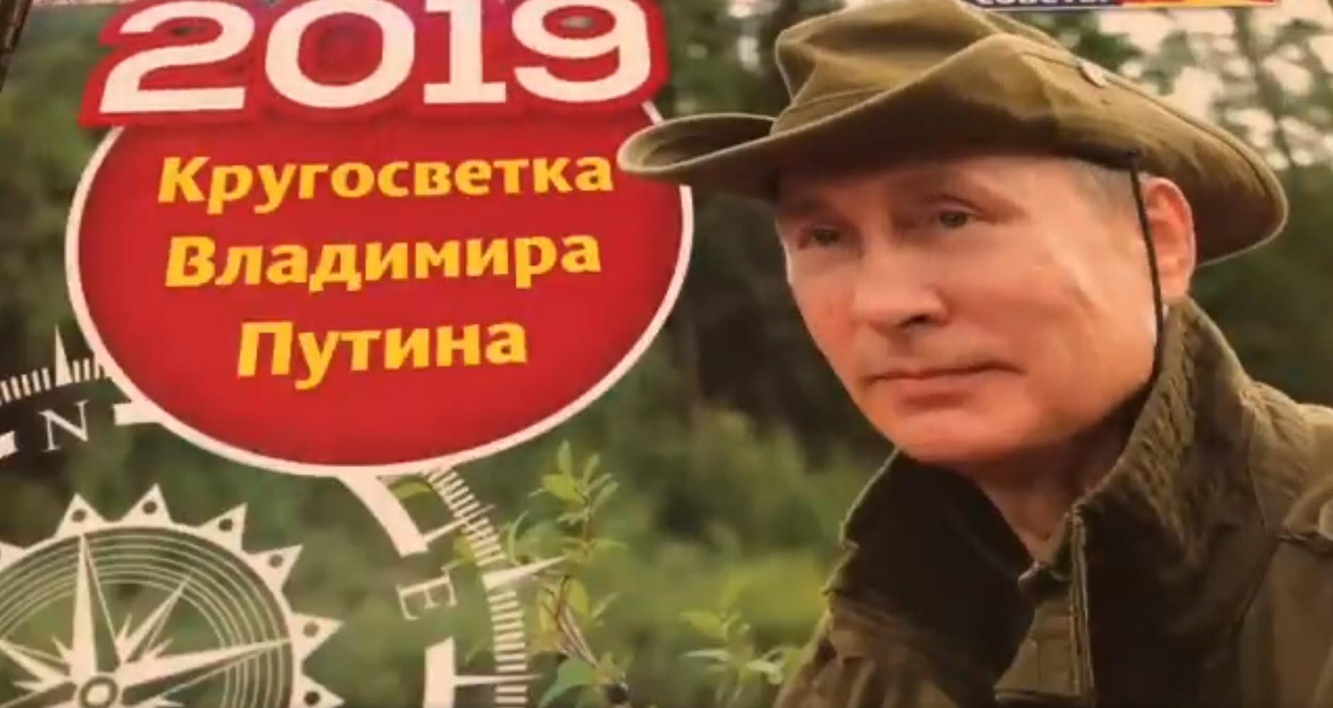 Putin - koledar 2019