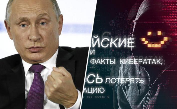 Kibernetski napadi in Putin