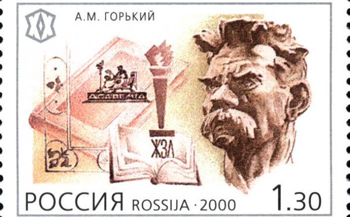 Maksim Gorki, Rusija, znamka